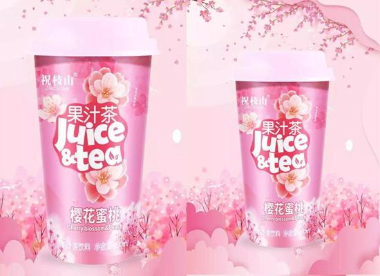 """即饮的创新杯装""""樱花果茶""""来啦,高颜值更好卖"""