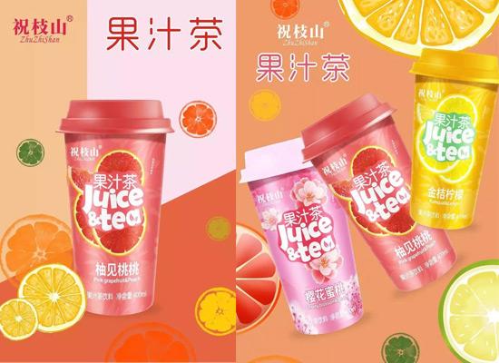祝枝山果汁茶高调来袭,三种口味多重选择!