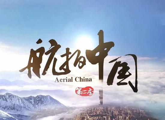 飞鹤携手《航拍中国》第二季强势来袭,带你领略中国美