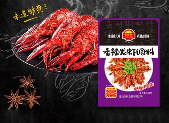 吉顺隆香辣龙虾调料来袭,这个夏季虾管够!