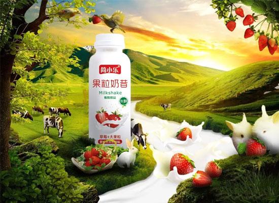 简小乐果粒奶昔,一款可以嚼着喝的酸奶