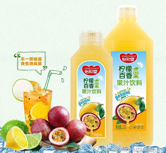 怡和堂果汁饮品,时尚靓丽,掀起果汁市场热潮