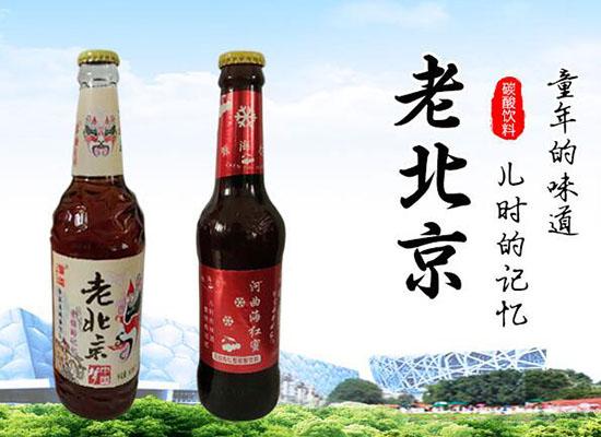 青岛汉斯汉水源老北京碳酸饮料,冰凉爽口,市场中的好饮品