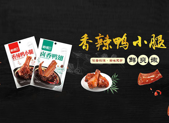 湖南省湘嘴巴卤香鸭翅,小锅慢卤,卤出来的是精品!