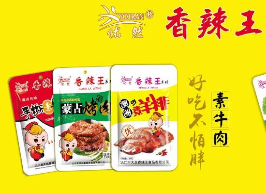 沅江市大众香辣王食品有限公司合作原则