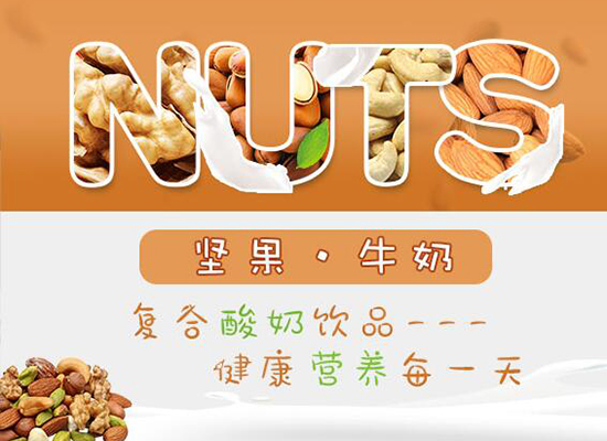 徐州市舒然坚果牛奶,体智双全,健康营养每一天