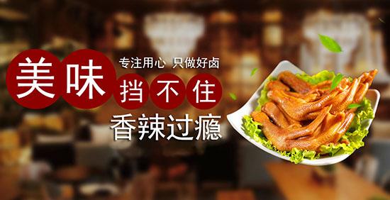 湖南省湘嘴巴食品有限公司,专注用心只做好卤,与您见证招商优势