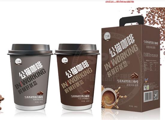 甲妻旺夫公猫咖啡,包装设计有新意,产品有质量