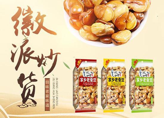 安徽美诚家乡老蚕豆,回味老家味道,尽享品质美味