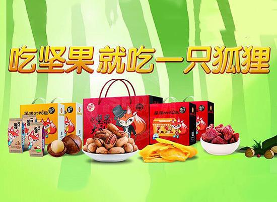 一只狐狸坚果大礼包,产品众多,口感丰富,尽享美味零食