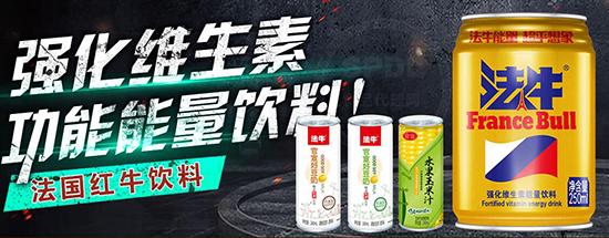 东莞市法牛维生素能量饮料,及时补充能量,强势来袭,火热招商中