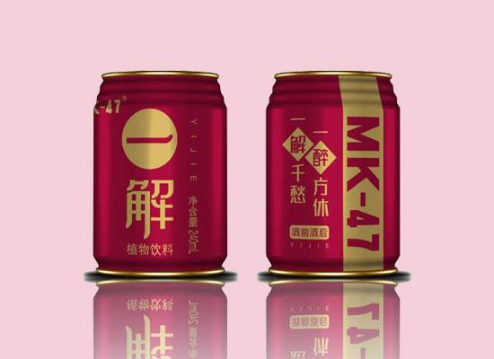 醒酒饮料深入饮料市场,荣事达带你了解醒酒饮料的潜力