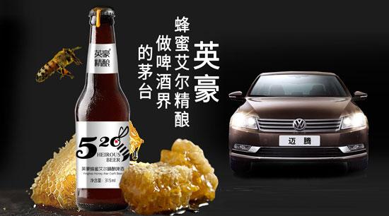 畅销蜂蜜艾尔精酿啤酒品牌招商代理