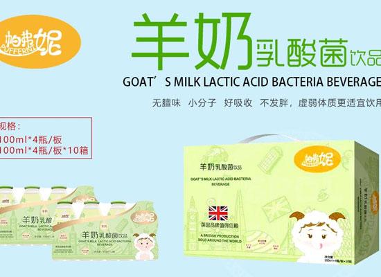 帕弗妮羊奶乳酸菌,羊奶与乳酸菌的巧妙组合