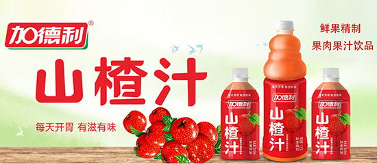 加德利山楂汁饮品,鲜果精制,爆品来袭,风靡饮品市场