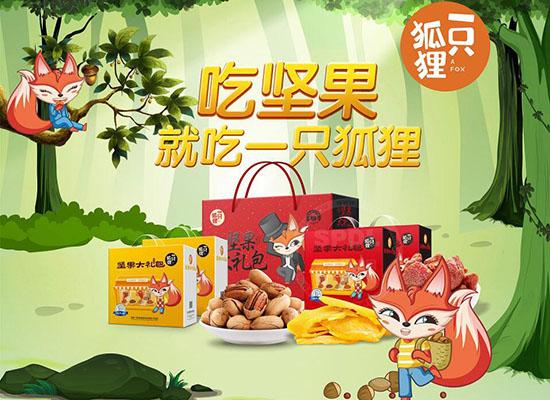 一只狐狸坚果零食,众多口味任您选择,畅享零食的美味世界