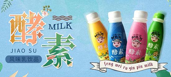 老感觉酵素风味乳饮品,劲爆来袭,不同口味打造饮品市场