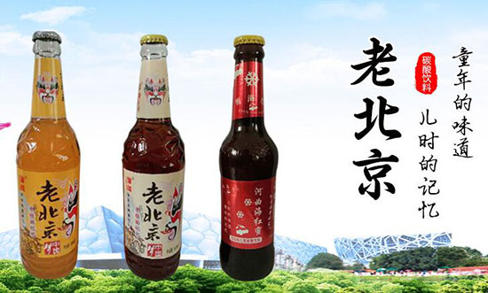 汉斯汉水源老北京碳酸饮料,爆品来袭,畅享夏季