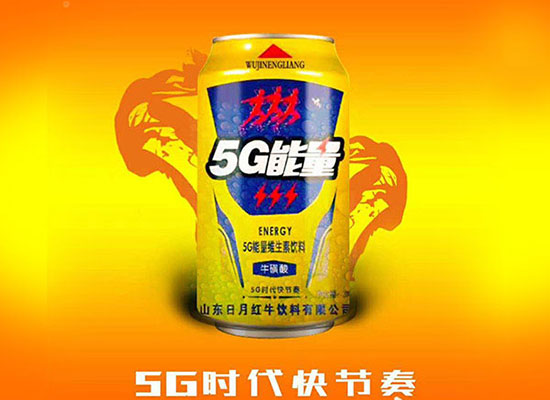 阳红牛大5G能量维生素饮料,5G时代快节奏,畅享能量饮料
