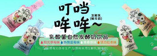 宝鸡惠民奶业有限公司即将亮相2019安阳休闲食品展会,旗下饮料火热招商
