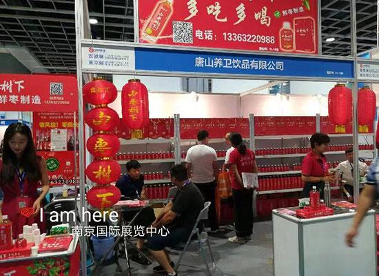 唐山养卫饮品有限公司亮相南京糖酒会,山楂树下饮料喜获经销商认可