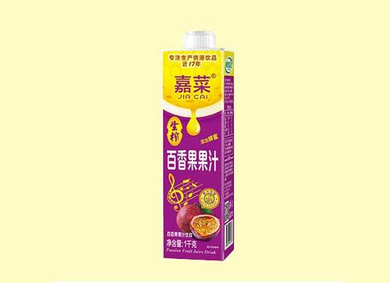 嘉菜百香果汁饮料,生榨的百香果汁,给你想要的美味