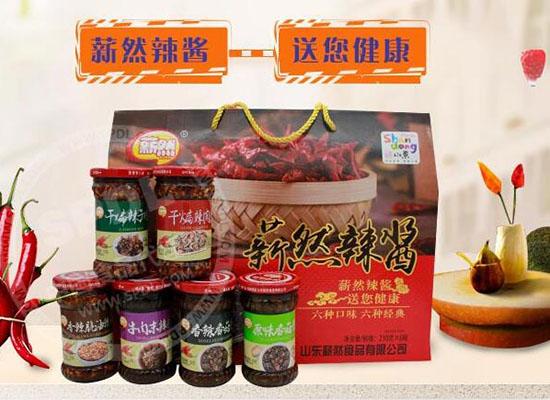 薪然辣酱,六种经典口味,尽享健康美味