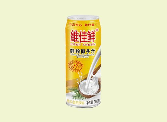 维佳鲜鲜榨椰子汁,鲜榨的美好滋味