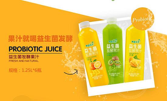 至顺公司果园王子饮品颜值高,新颖上市,占领饮品市场