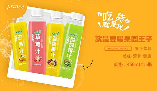 至顺公司新推出果园王子饮品,时尚之选,抢占市场商机