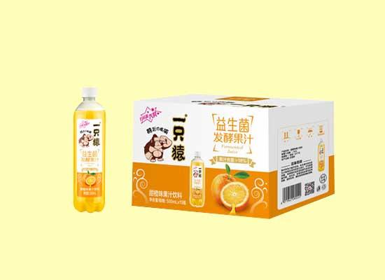 一只猿甜橙味果汁饮料,益生菌发酵果汁,喝出来的好味道