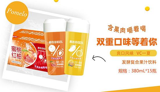 至顺公司鲜吉多发酵型饮品,含果肉嚼着喝,爽口风味VC一夏