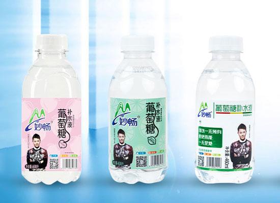 河南妙畅饮品有限公司高薪招聘启事来袭!