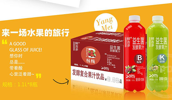 至顺公司重磅推出鲜吉多益生菌产品,来一场水果的旅行