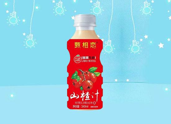 甄相恋鲜果生榨山楂汁,耀虎食品重磅新推,酸甜可口吸引消费者