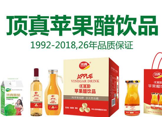 顶真苹果醋饮品,口味纯正,给你更好的营养