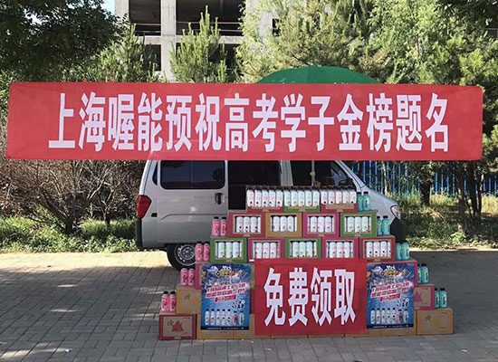 助力高考,上海喔能食品有限公司为芊芊学子提供免费加油站