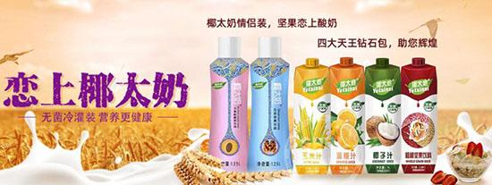 新品来袭,恭喜养元(上海)食品有限公司牵手食品代理网,共创辉煌