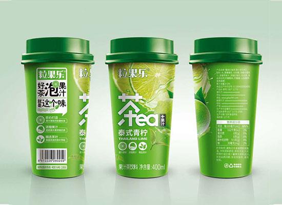 鼎隆果汁茶饮料大热,高颜值高品质,与你共讨商机