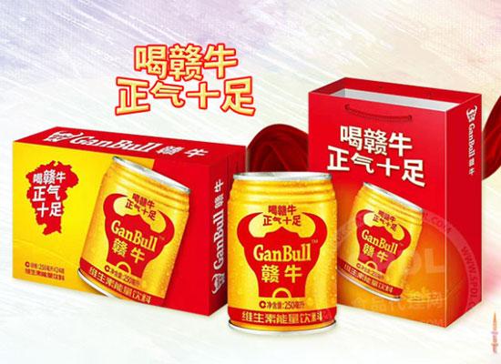 喜迎中秋,贛牛维生素能量饮料新品上市,销量可观,火爆市场!