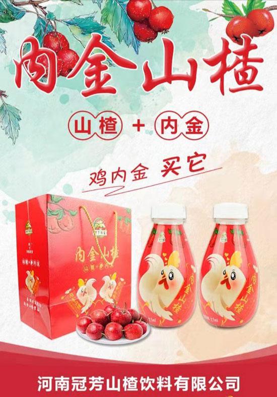 花好月圓度佳節,冠芳內金山楂果汁搶占中秋禮盒市場!