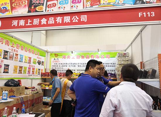 上厨食品携众多产品重磅亮相郑州糖酒会,人气爆棚,火爆现场!