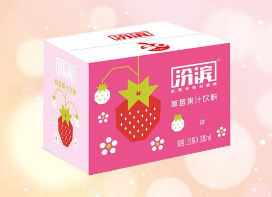汾滨草莓果汁饮料,香甜草莓,好口感喝出来!