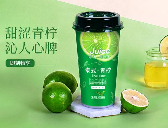 绿情果汁茶,真茶真果汁,精致gril都爱喝!