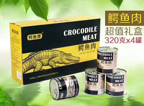 鳄鱼罐头礼盒全面迎战中秋,更多加盟好礼等你来享!