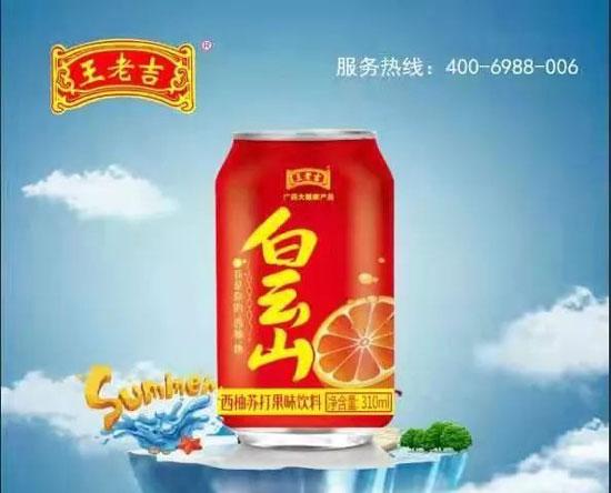 王老吉新品爆款上市啦,强大的支持政策让带货更简单