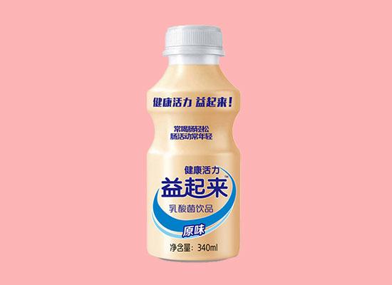 益起来乳酸菌饮品,肠活动常年轻,早餐喝一瓶劲爽美味