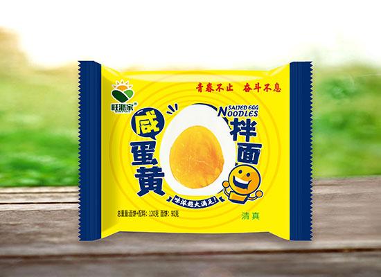 青春不止,奋斗不息,旺派咸蛋黄拌面深受消费者的青睐!
