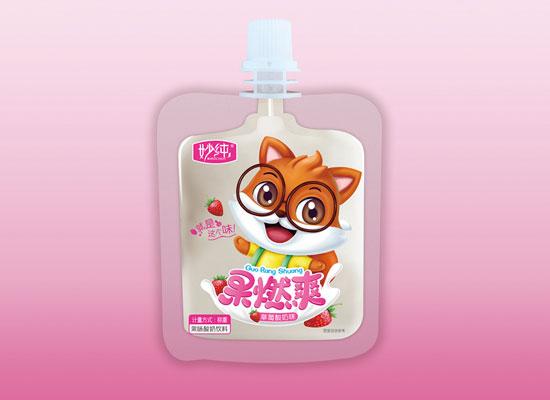 妙纯果燃爽果味酸奶饮料,严选优质奶源,营养好吸收!