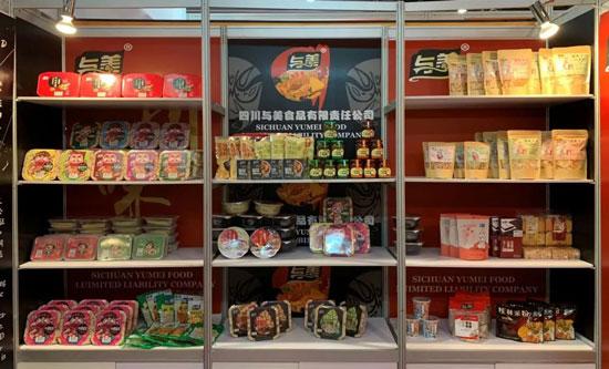 与美食品公司携数款新产品亮相第124届中国进出口商品交易会!